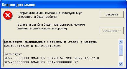 http://allesfresser.narod.ru/Jokes/Jokes/Kovrik.jpg